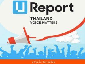 โครงการยูรีพอร์ต (U-Report)