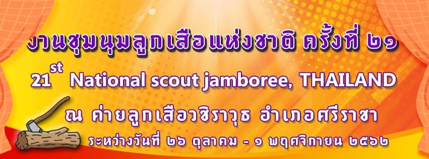การชุมนุมลูกเสือแห่งชาติ ครั้งที่ 21 วันที่ 28 ตุลาคม 2562 ณ ค่ายลูกเสือวชิราวุธ จ.ชลบุรี