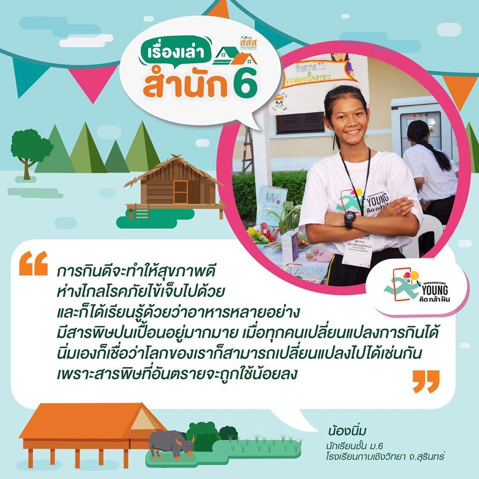 น้องนิ่ม นักเรียนชั้น ม.6 โรงเรียนกาบเชิงวิทยา จ.สุรินทร์ สมาชิกกลุ่มสมาคมผู้บำเพ็ญประโยชน์แห่งประเทศไทย ในพระบรมราชินูปถัมภ์ เล่าว่า…
