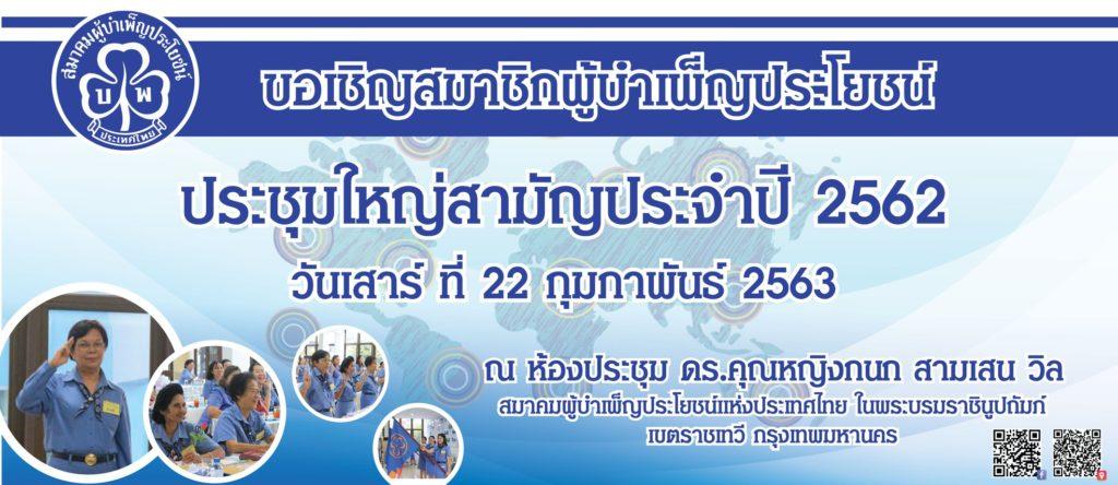 ขอเชิญร่วมประชุมใหญ่สามัญประจำปี 2562