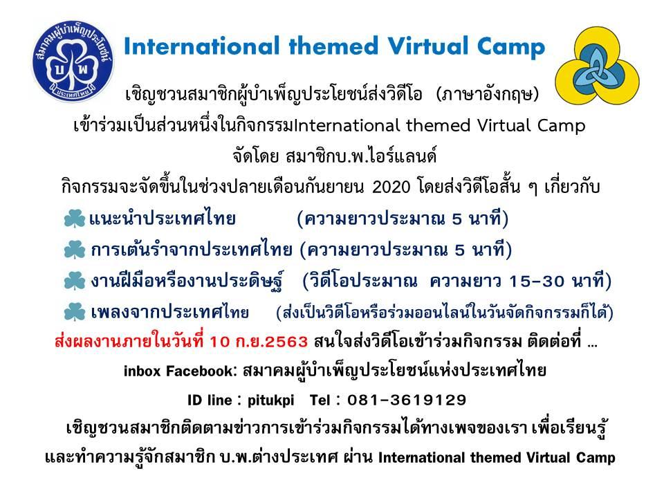 เชิญชวนสมาชิก บ.พ. ส่งคลิปวิดีโอ(ภาษาอังกฤษ)เข้าร่วม International themed Virtual Camp ของ บ.พ.ไอร์แลนด์