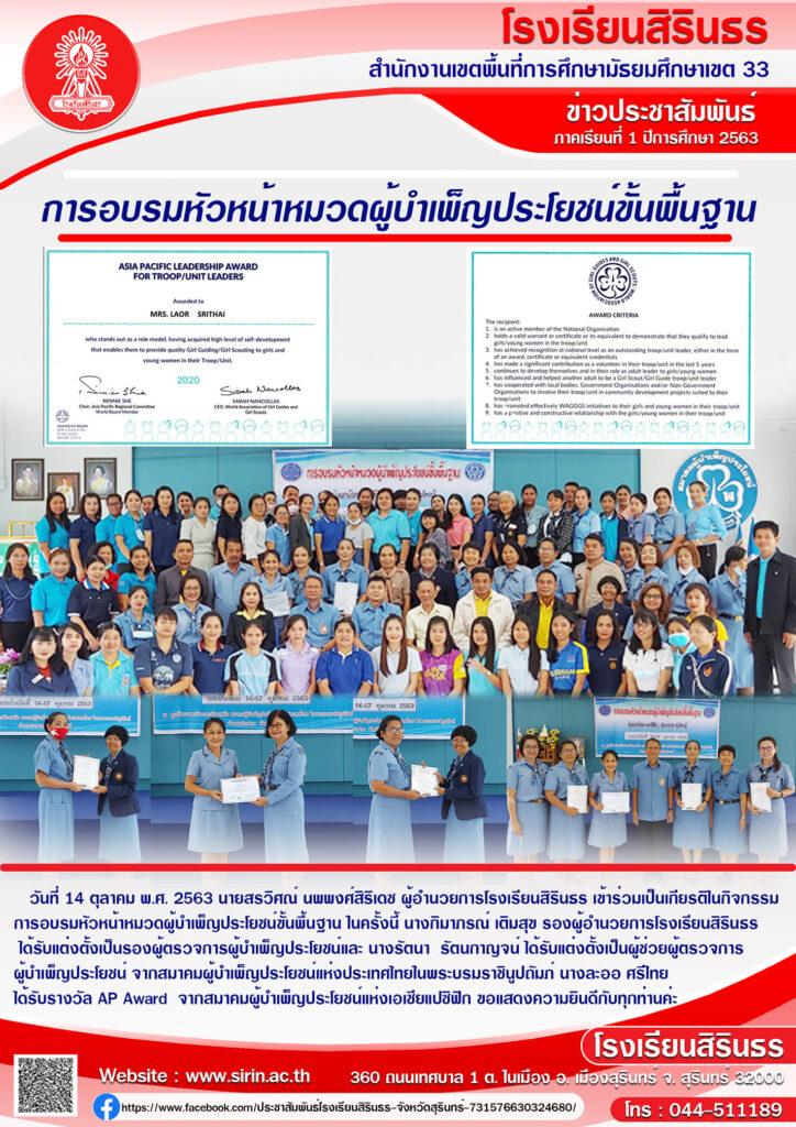 การอบรมหัวหน้าหมวดผู้บำเพ็ญประโยชน์ขั้นพื้นฐานรุ่นนกน้อย นกสีฟ้า,รุ่นกลาง รุ่นใหญ่ ระหว่างวันที่14-17 ตุลาคม 2563