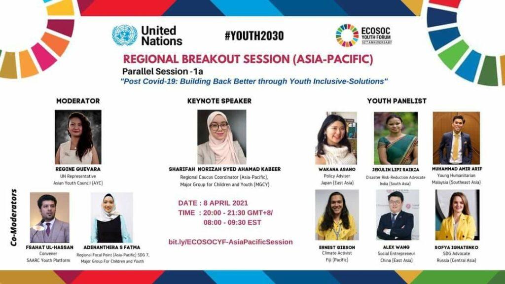 เชิญชวนสมาชิกบ.พ.ร่วมกิจกรรม Join Asia-Pacific Breakout Session@UNECOSOC Youth Forum 2021