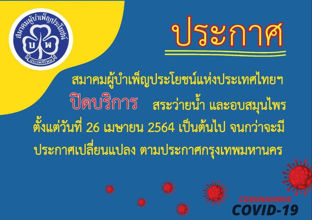 สมาคมผู้บำเพ็ญประโยชน์ฯ จึงขอประกาศปิดบริการ สระว่ายน้ำ และอบสมุนไพร ตั้งแต่วันที่ 26 เมษายน 2564 เป็นต้นไป