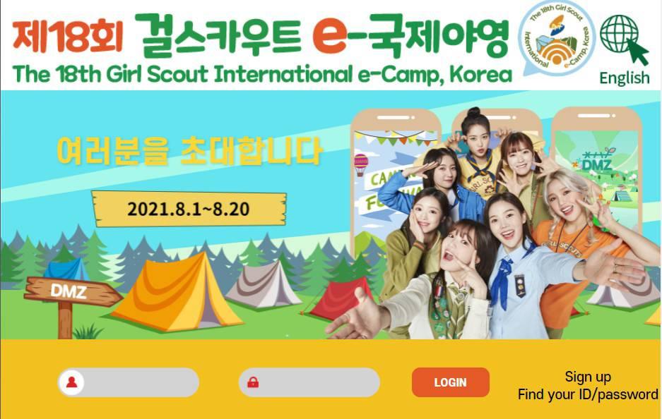 เชิญชวนสมาชิก บ.พ.เข้าค่ายออนไลน์ The 18th Girl Scout International e-Camp, 2021