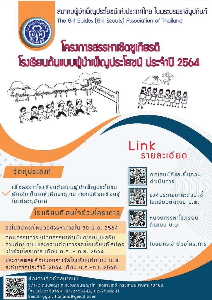 ขอเชิญโรงเรียนเข้าร่วมโครงการสรรหาเชิดชูเกียรติโรงเรียนต้นแบบผู้บำเพ็ญประโยชน์ ประจำปี 2564