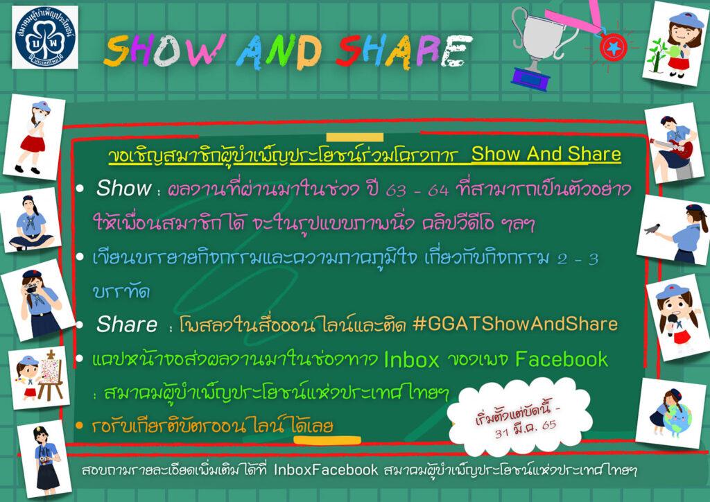 ขอเชิญร่วมโครงการ Show and share