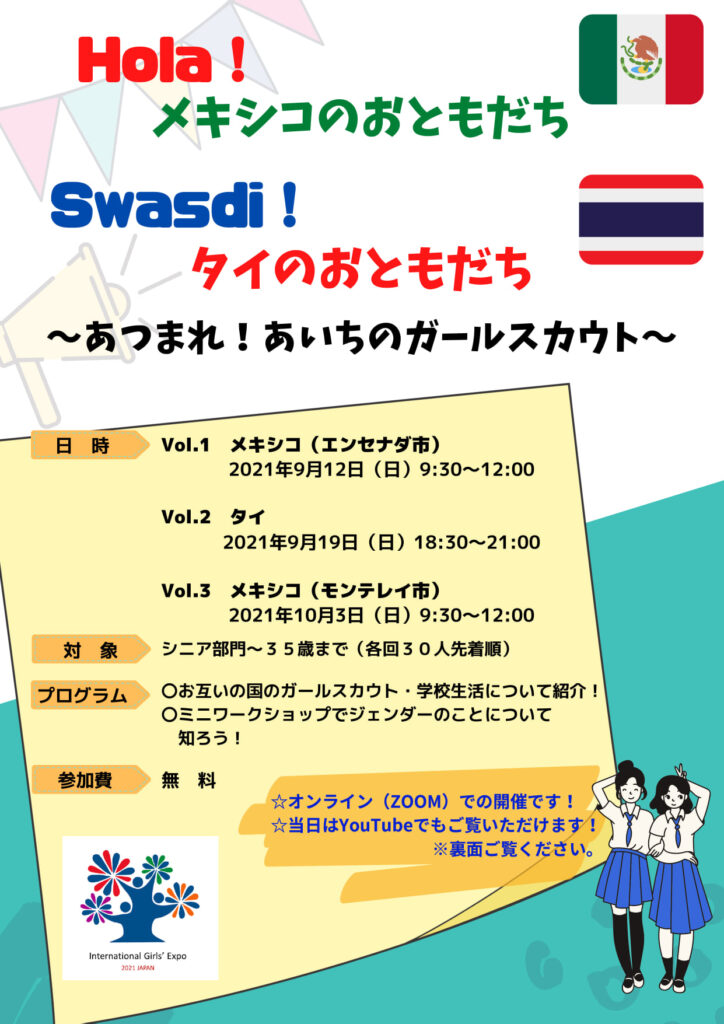 Girl Scout from Aichi and Girl Guide from Thailand